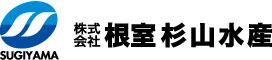 株式会社根室杉山水産