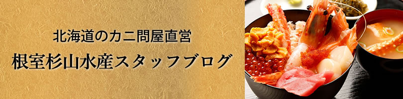 根室杉山水産スタッフブログ