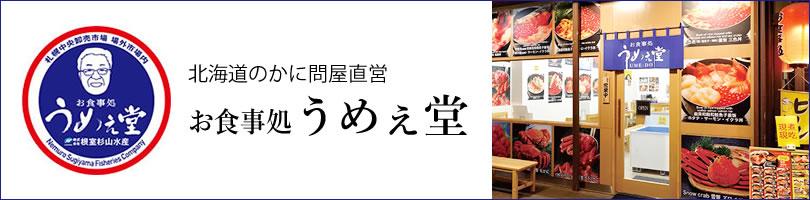北海道のかに問屋直営 お食事処 うめぇ堂